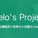 江川一輝「Zelo's(ゼロス)プロジェクト」は「バカ売れ」でなく「バカに売れるもの」?