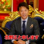北野正×清水聖子「THE LEGEND」ピンハネ先は既得権益かそれとも?