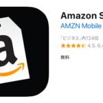 【使わないと絶対に損する】Amazonセラーアプリで得する3つの使い方とは!?