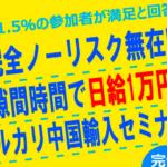 【再生回数40万】メルカリ中国無在庫輸入のHAYATO氏は原隼人?それとも原貴則?本物は誰!?