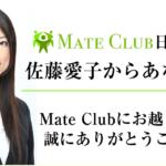 【オジさんたちがコロッ?】佐藤愛子&清水聖子「メイトクラブ(MATE CLUB)」は先行超有利の◯◯?
