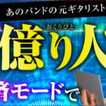 【相場は心理戦!?】評判のコウスケ「プロトリFX」は元ミュージシャンならではの取引!?